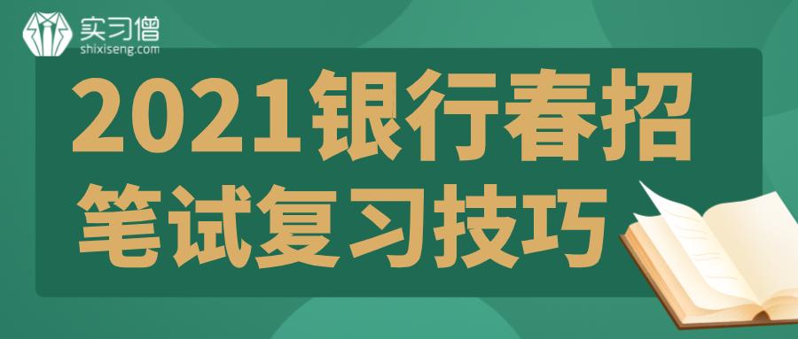 2021年银行春招笔试复习的技巧 - 实习僧藏经阁
