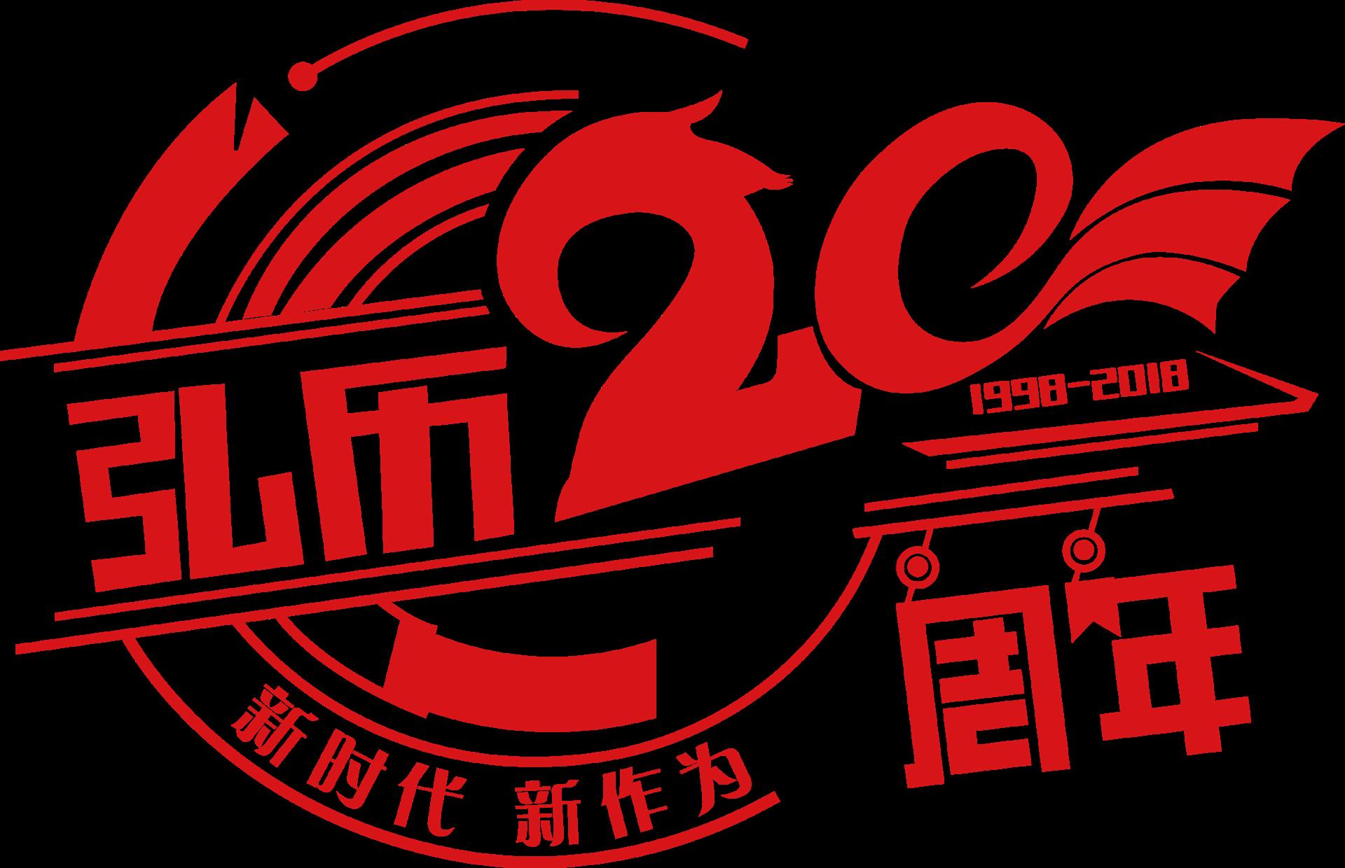 北京弘历软件公�_企业介绍 弘历集团,于1998年成立于北京,2008年走出国门,是一家集软件