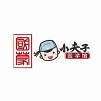 国蒙小夫子国学馆实习招聘