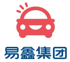 易鑫集团实习招聘