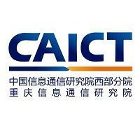 中国信息通信研究院西部分院实习招聘