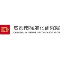成都&#xe39b标准化研究院实习招聘