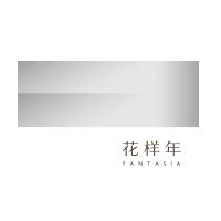 花样&#xf120成都实习招聘