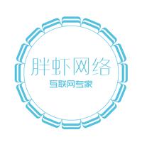胖虾&#xe433络实习招聘