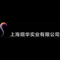 上海烟华实业实习招聘