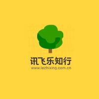 讯飞乐知&#xe488实习招聘