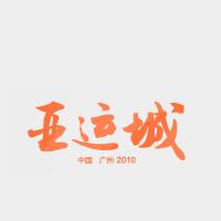 碧桂园亚运城项目实习招聘