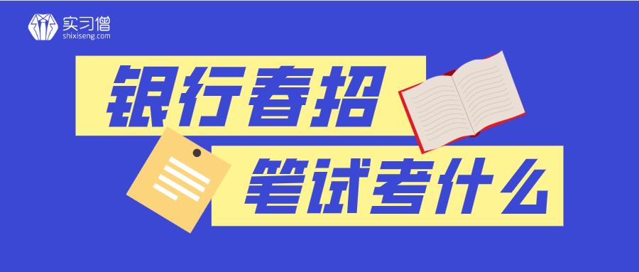 2021银行春招笔试都考什么 - 实习僧藏经阁