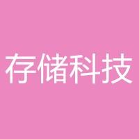 长江存储实习招聘