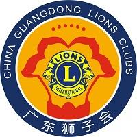 广东狮子会实习招聘