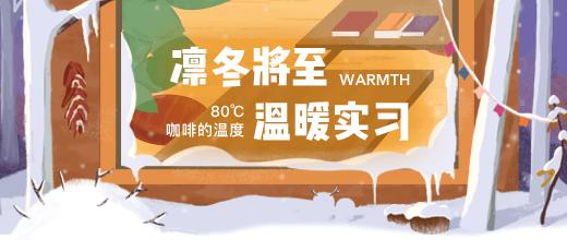 2017暖冬实习招聘