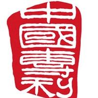 专利局北京代办处实习招聘