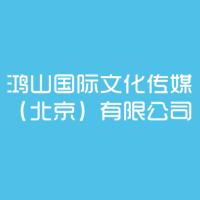 鸿山国际文化传媒实习招聘