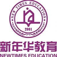 新年华教育实习招聘