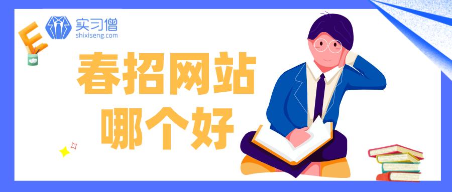 2021春季招聘网站哪个好 - 实习僧藏经阁