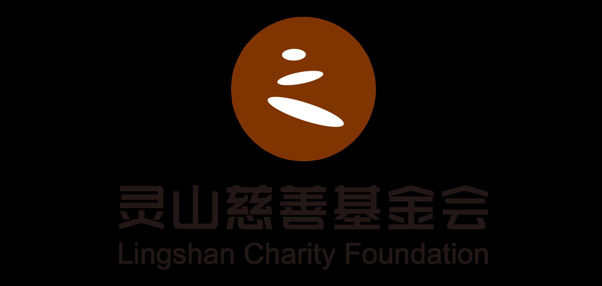 灵山慈善基金&#xe850实习招聘