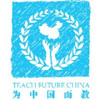 为中国而教实习招聘
