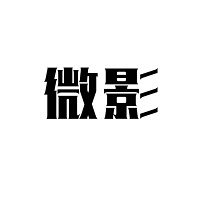 微影&#xee5f络实习招聘