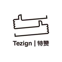 特赞丨Tezign 实习招聘