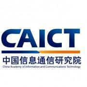 中国信息通信研究院实习招聘
