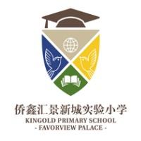 广州市天河区汇景新城实验小学实习招聘