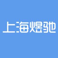 上海煜驰实习招聘