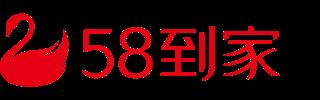 北京五八到家信息技术实习招聘
