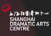 上海话剧中心实习招聘
