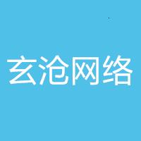 玄沧&#xe74e络实习招聘