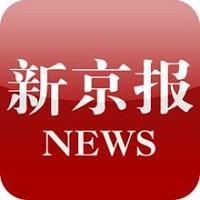 新京报实习招聘