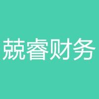 兢睿&#xf8bd务实习招聘