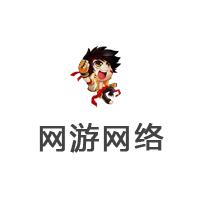 &#xed13络&#xed13游实习招聘