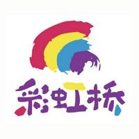 彩虹桥艺术实习招聘