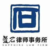 蓝石律&#xf152实习招聘
