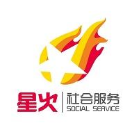 星火社&#xec79服务发展中心实习招聘
