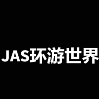 JAS实习招聘
