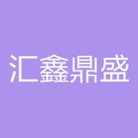 汇鑫鼎盛实习招聘
