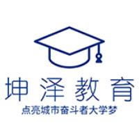 坤泽教育实习招聘