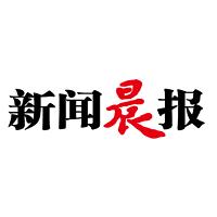 新闻晨报实习招聘