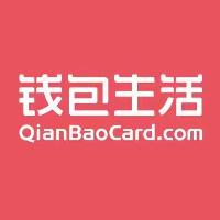 钱包&#xe044活实习招聘