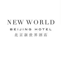 北京新世界酒店实习招聘