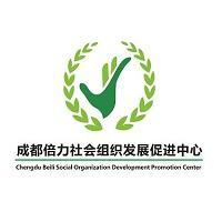 倍力社&#xe7c4组织发展促进中心实习招聘