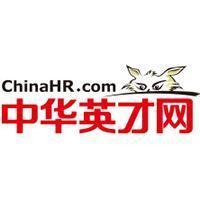 中华英才&#xf277实习招聘