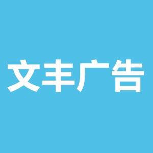 文丰&#xee26&#xe565实习招聘