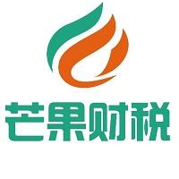 芒果&#xe6ce税实习招聘