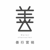 善&#xf035营销实习招聘