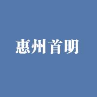 惠州首明实习招聘