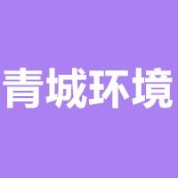 青城环境实习招聘