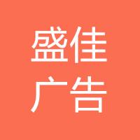 盛佳&#xf7e3&#xec20实习招聘