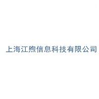江煦科技实习招聘